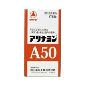 若干の外箱ダメージ使用期限2020年10月アリナミンA50 175錠 ※アウトレット品。返品・交換・キャンセル不可。|coconoki
