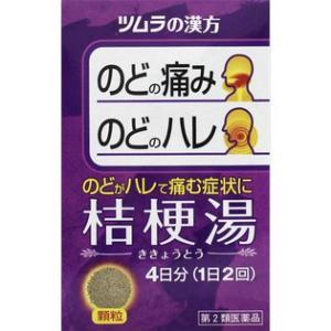 【第2類医薬品】ツムラ漢方桔梗湯エキス顆粒  1.875g×8包 (4日分) coconoki