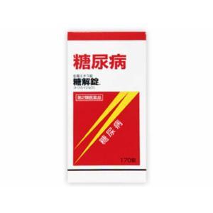 【第2類医薬品】糖解錠170錠|coconoki