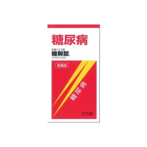 【第2類医薬品】糖解錠370錠 糖尿病 生薬エキス錠|coconoki