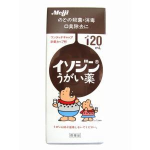 【第3類医薬品】イソジンうがい薬 120ml  coconoki