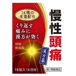 【第2類医薬品】 清上けん痛湯エキス細粒G「コタロー」 2.2g×18包 慢性頭痛・頭痛・顔面痛 ※お取り寄せ商品の為、発送まで数日お時間をいただきます。|coconoki