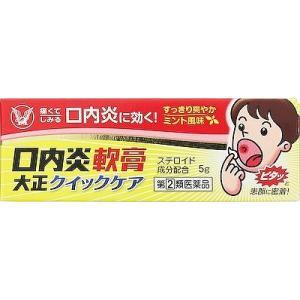 【第(2)類医薬品】 口内炎軟膏 大正クイックケア 5g  (口内炎治療着) coconoki