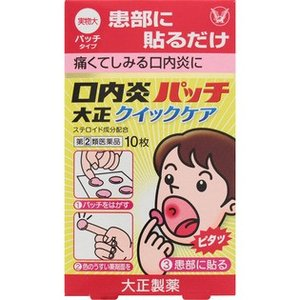 【第(2)類医薬品】 口内炎パッチ 大正クイックケア 10枚 (口内炎治療着) coconoki