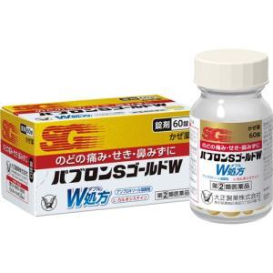 【指定第2類医薬品】パブロンSゴールドW錠 60錠|coconoki
