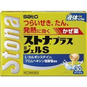 【指定第2類医薬品】 ストナプラスジェルS 30カプセル 《佐藤製薬》|coconoki