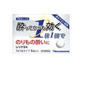 【第2類医薬品】乗り物酔いに  シックS錠  6錠 ※お取り寄せ商品です