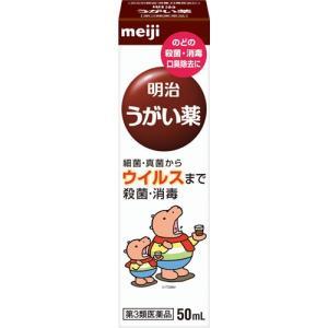 【第3類医薬品】明治うがい薬 50ml    ※使用期限2019年3月 coconoki