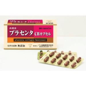 【健康食品】 プラセンタCBカプセル 80カプセル   プラセンタ・コラーゲン・ビール酵母を配合|coconoki