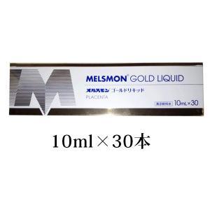 メルスモンゴールドリキッド 10ml×30本|coconoki