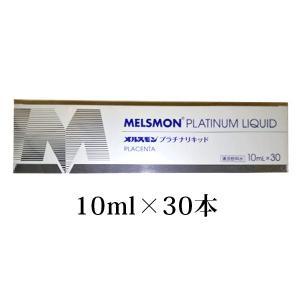 送料無料!!メルスモンプラチナリキッド 10ml×30本|coconoki