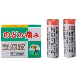 【第2類医薬品】 八ツ目製薬 銀翹錠(ぎんぎょうじょう) 8錠×2本(約3〜4日分) coconoki