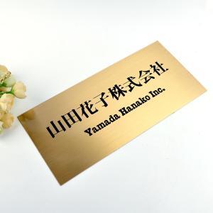 表札のアトリエ 法人向け表札 ブロンズ(銅板) 300x140mm 文字だけシンプルデザイン