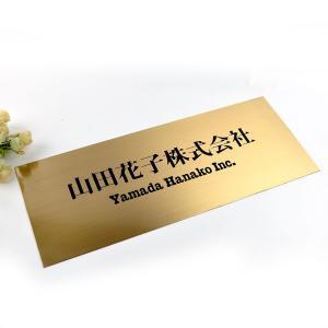 表札のアトリエ 法人向け表札 ブロンズ(銅板) 500x200mm 文字だけシンプルデザイン