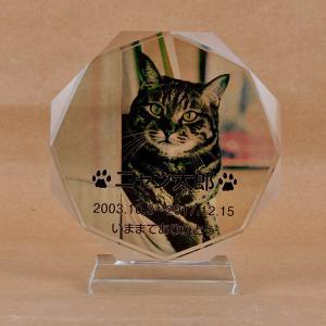 Pet&Love. ペットのお墓 ガラス製 お客様のペット写真刻印 オーダーメイド メッセージ変更可能 タイプ1 Lサイズ 高さ17cm 全体カラー