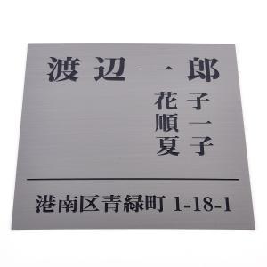 表札のアトリエ ステンレス 130x130 エッチング加工 小型 シンプル 家族表札 住所付き2