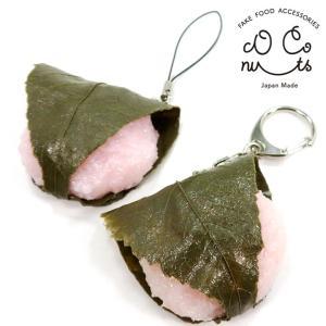 食べちゃいそうな桜餅 食品サンプルキーホルダー、ストラップ coconuts-ac