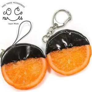 食べちゃいそうな オランジェット 食品サンプル キーホルダー ストラップ オレンジ チョコレート スイーツ オランジェ おやつ coconuts-ac