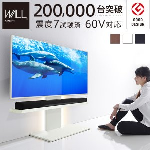 テレビ台 WALL 壁寄せテレビスタンド V2 ロータイプ 32~60v対応 壁寄せテレビ台 テレビボード TVスタンド コード収納 ホワイト ブラック ウォールナットの写真