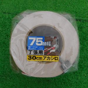 ■商品情報 アイテム:建材・電材 型番:HARU75-50  [ サイズ ]   [ 付属品 ] な...