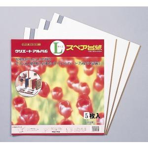 アルバム 台紙 Lサイズ 金線スペア台紙(5枚入り) 追加台紙 L5G 【ココロコセレクト】