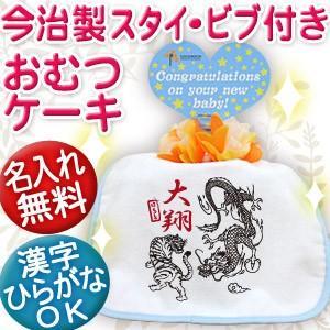 出産祝い おむつケーキ スタイ 名入れ 日本製 今治 名前入り プレゼント ギフト 1段 和風 龍虎 タイガー ドラゴン|cocorocogift