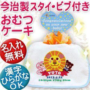出産祝い おむつケーキ スタイ 名入れ 日本製 今治 名前入り プレゼント ギフト 1段 漢字ひらがな入る アニマルワールド|cocorocogift