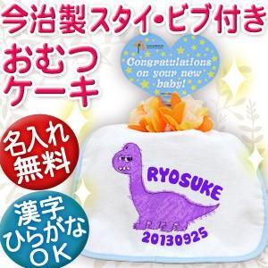 出産祝い おむつケーキ スタイ 名入れ 日本製 今治 名前入り プレゼント ギフト 1段 恐竜 ブラキオサウルス|cocorocogift