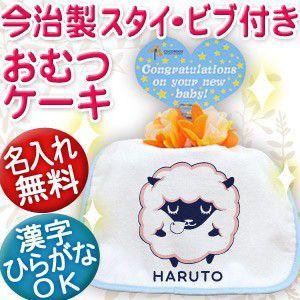 出産祝い おむつケーキ スタイ 名入れ 日本製 今治 名前入り プレゼント ギフト 1段 動物 ひつじA|cocorocogift