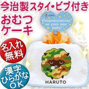 出産祝い おむつケーキ スタイ 名入れ 日本製 今治 名前入り プレゼント ギフト 1段 動物 ひつじB|cocorocogift