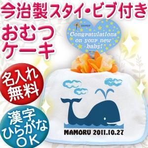 出産祝い おむつケーキ スタイ 名入れ 日本製 今治 名前入り プレゼント ギフト 1段 動物 くじら|cocorocogift