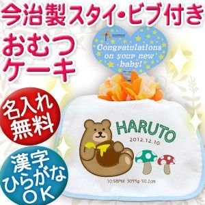 出産祝い おむつケーキ スタイ 名入れ 日本製 今治 名前入り プレゼント ギフト 1段 漢字ひらがな入る 動物 森のくまさん|cocorocogift