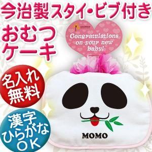 出産祝い おむつケーキ スタイ 名入れ 日本製 今治 名前入り プレゼント ギフト 1段 動物 パンダ|cocorocogift