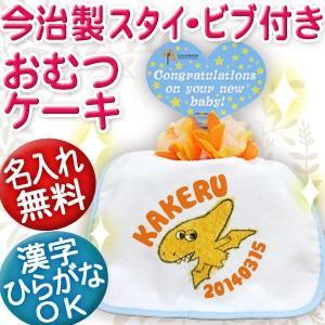 出産祝い おむつケーキ スタイ 名入れ 日本製 今治 名前入り プレゼント ギフト 1段 恐竜 プテラノドン|cocorocogift