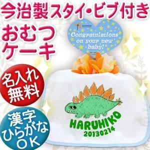 出産祝い おむつケーキ スタイ 名入れ 日本製 今治 名前入り プレゼント ギフト 1段 恐竜 ステゴザウルス|cocorocogift