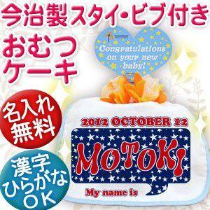 出産祝い おむつケーキ スタイ 名入れ 日本製 今治 名前入り プレゼント ギフト 1段 ブルースター|cocorocogift
