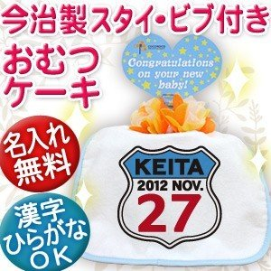 出産祝い おむつケーキ スタイ 名入れ 日本製 今治 名前入り プレゼント ギフト 1段 ルート66|cocorocogift