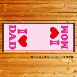 出産祝い 名入れ 名前入り 誕生日 プレゼント ギフト 今治 フェイスタオル サイズ33x80cm 漢字ひらがな入る I LOVE MOM・DAD(アイラブママ・パパ) cocorocogift