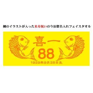 米寿お祝い 88歳 黄 鯛 フェイスタオル 今治製 名入れ 名前入り 誕生日 プレゼント ギフト サイズ33x80cm cocorocogift