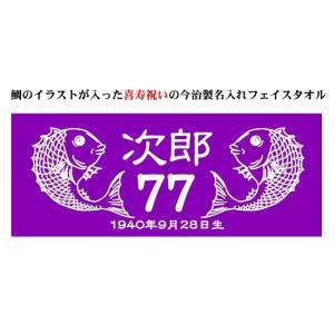喜寿お祝い 77歳 紫 鯛 フェイスタオル 今治製 名入れ 名前入り 誕生日 プレゼント ギフト サイズ33x80cm cocorocogift