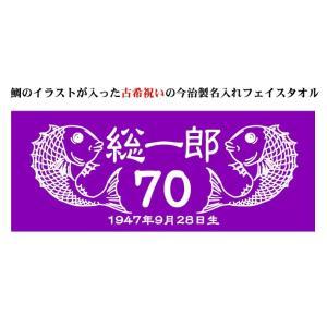 古希お祝い 70歳 紫 鯛 フェイスタオル 今治製 名入れ 名前入り 誕生日 プレゼント ギフト サイズ33x80cm cocorocogift
