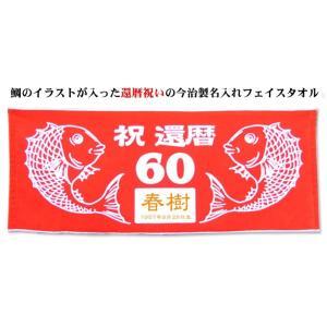還暦祝い 父 母 60歳 誕生日 赤い 鯛 フェイスタオル 今治製 名入れ 名前入り プレゼント ギフト 7営業日お届け可能 cocorocogift