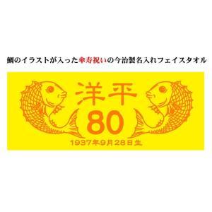 傘寿お祝い 80歳 黄 鯛 フェイスタオル 今治製 名入れ 名前入り 誕生日 プレゼント ギフト サイズ33x80cm cocorocogift