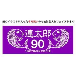 卒寿お祝い 90歳 紫 鯛 フェイスタオル 今治製 名入れ 名前入り 誕生日 プレゼント ギフト サイズ33x80cm cocorocogift