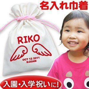 巾着袋 通園 入園 名入れ 名前入り 誕生日 プレゼント コップ袋 天使の羽A|cocorocogift
