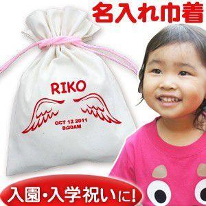 巾着袋 通園 入園 名入れ 名前入り 誕生日 プレゼント コップ袋 天使の羽B|cocorocogift