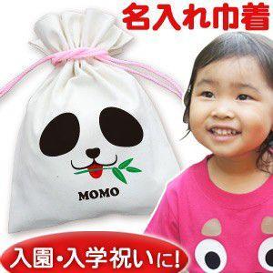 巾着袋 通園 入園 名入れ 名前入り 誕生日 プレゼント コップ袋 動物 パンダ|cocorocogift