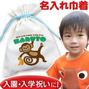 巾着袋 通園 入園 名入れ 名前入り 誕生日 プレゼント コップ袋 動物 サルくん|cocorocogift