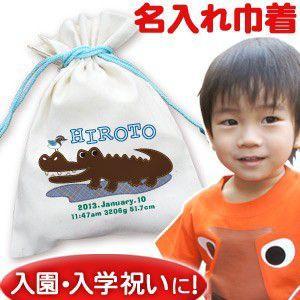 巾着袋 通園 入園 名入れ 名前入り 誕生日 プレゼント コップ袋 動物 ワニ|cocorocogift