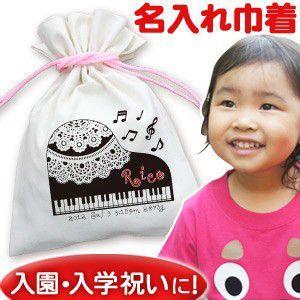 巾着袋 通園 入園 名入れ 名前入り 誕生日 プレゼント コップ袋  ピアノ|cocorocogift